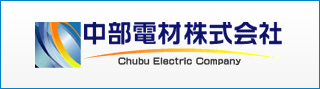 Wholesale company [Chubu Electric Power materials] of materials electric in Tokyo, Chiyoda-ku, Akihabara for 60 years electric wire